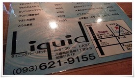 営業案内@Dining Bar Liquid