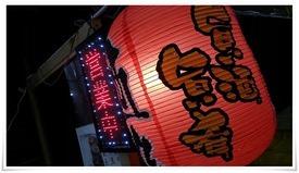 赤提灯@もり山 小倉・旦過市場店