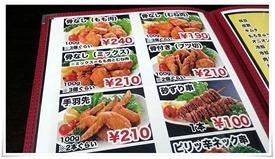 からあげメニュー1@もり山 小倉・旦過市場店