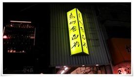 エムズキッチン@烏町食道街