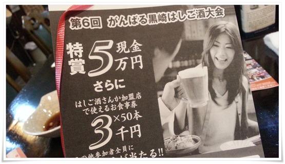 特賞現金5万円@がんばる黒崎はしご酒大会