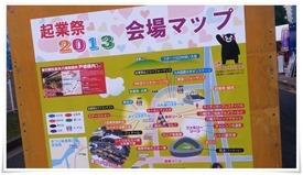 会場マップ@まつり起業祭八幡2013
