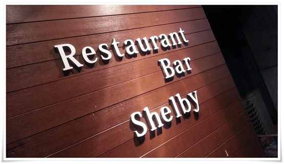 Restaurant Bar Shelby