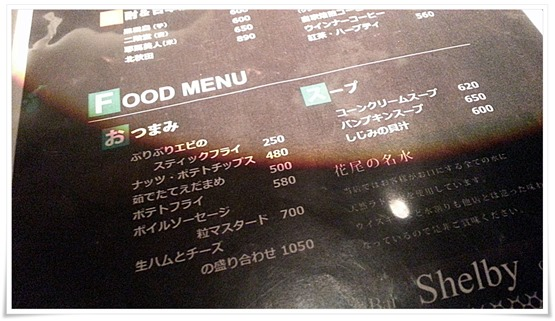 しじみの貝汁メニュー@Restaurant Bar Shelby
