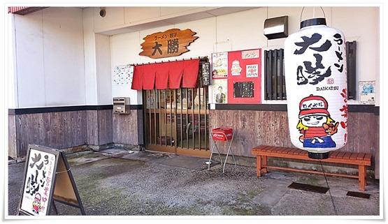 【祝開店】北海道味噌ラーメン 二代目とも屋 門司店~2017年4月28日門司区西新町にオープンです!