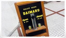 立看板@DAIMARU(ダイマル)
