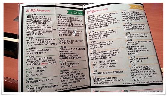 2480円食べ放題メニュー@焼肉 萬月