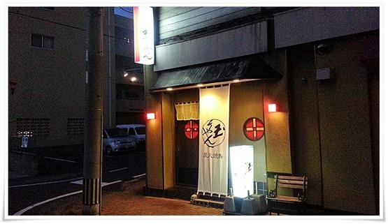 焼麺屋 虎之介@八幡駅前~八幡ぎょうざと焼麺(担々焼そば)がビールのツマミに最適です【閉店】