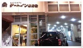 入口横の駐車場@ホテル ゲートイン鹿児島