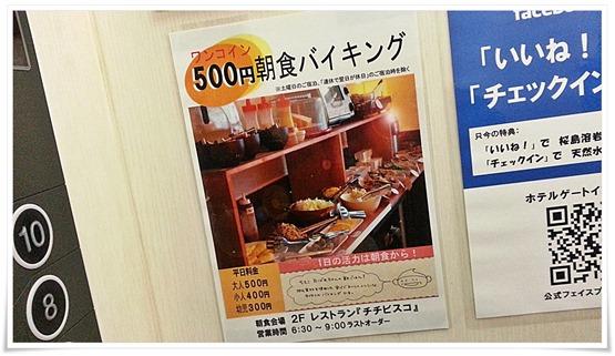 朝食@ホテル ゲートイン鹿児島