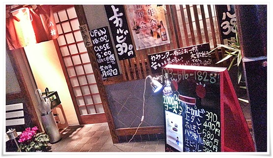 炭火焼肉 八輪@黒崎 店舗入口