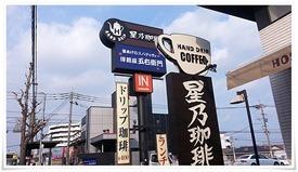 井堀交差点方面から@星乃珈琲店 小倉中井店