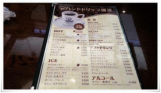 ドリンクメニュー@星乃珈琲店 小倉中井店