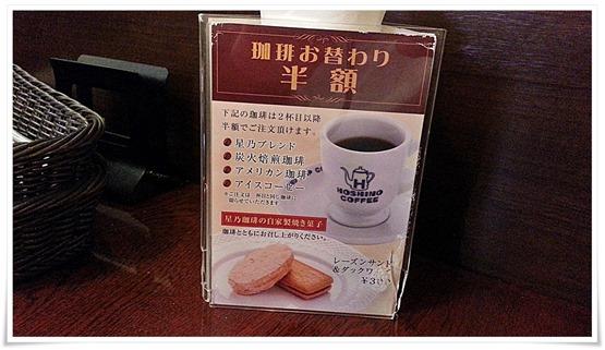 おかわり半額@星乃珈琲店 小倉中井店
