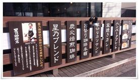 店舗外観@星乃珈琲店 小倉中井店