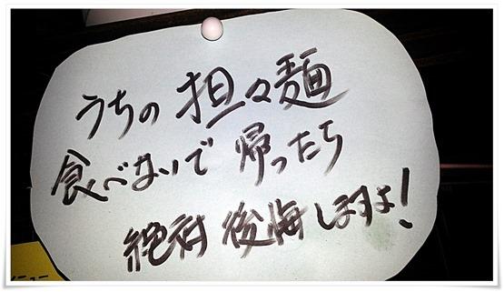 担々麺喰わないと!@らーめんKIWAMI
