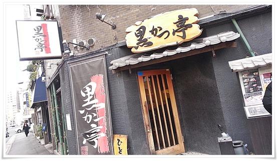 黒かつ亭中央駅本店 店舗外観