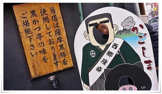 記念撮影可能@黒かつ亭中央駅本店