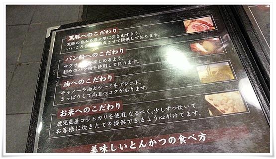 4つのこだわり@黒かつ亭中央駅本店