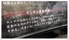 ランチと定食の違い@黒かつ亭中央駅本店