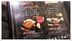定食メニュー@黒かつ亭中央駅本店