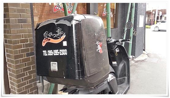 宅配用バイク@黒かつ亭中央駅本店