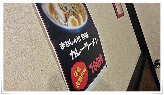 カレーラーメン@笑味食堂 まねしん坊