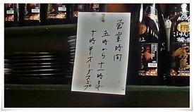まるやす@黒崎 営業案内