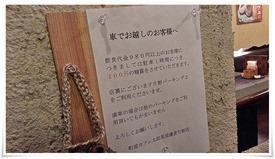 駐車場サービス@町屋カフェ太郎茶屋鎌倉