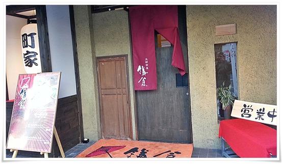 店舗入口@町屋カフェ太郎茶屋鎌倉