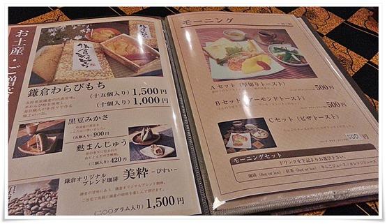 モーニングメニュー@町屋カフェ太郎茶屋鎌倉