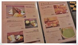 ドリンクメニュー@町屋カフェ太郎茶屋鎌倉