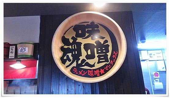 味噌魂オブジェ@味噌マニアック