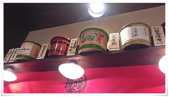 味噌の数々@味噌マニアック