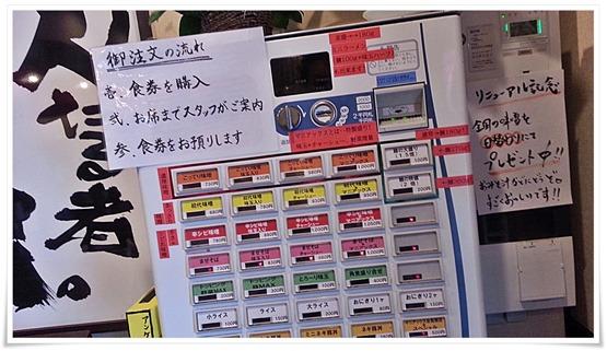 券売機メニュー@味噌マニアックス