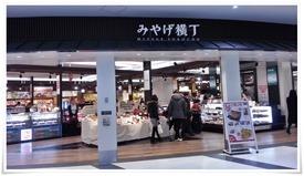 みやげ横丁@鹿児島中央駅 外観