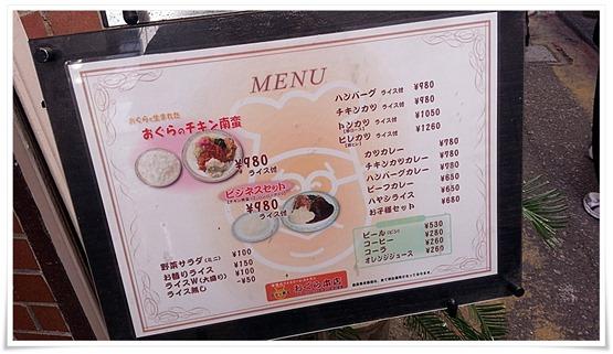 店頭のメニュー表@おぐら本店
