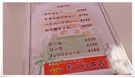 カレーメニュー@おぐら本店