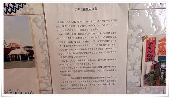 チキン南蛮の由来@おぐら本店
