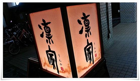 ビアガーデン前のゼロ次会『竹乃屋 小倉エキナカ店』の赤星でウォーミングアップを実施しました!