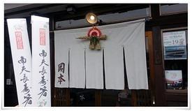 岡本商店@飫肥城下町でお箸をゲット