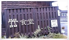 器食堂@飫肥城下町