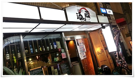 BAR&FOODS 焼酎 酒々蔵 外観
