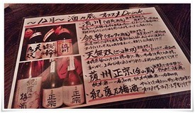 焼酎おススメ@焼酎 酒々蔵