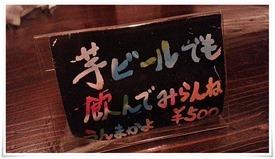 芋ビールメニュー@焼酎 酒々蔵