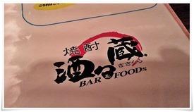 BAR&FOODS 焼酎 酒々蔵