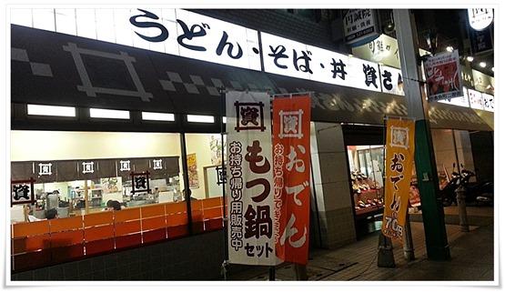 資さんうどん 魚町店 店舗外観