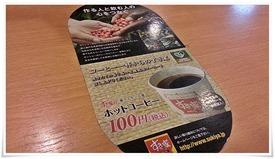 100円ホットコーヒー@すき家