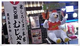 白熊オブジェ@天文館 むじゃき