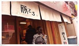 店舗入口@豚とろ 天文館本店